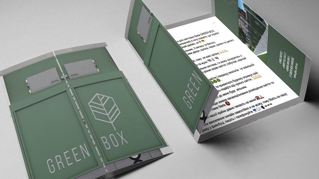 БУКЛЕТ ДЛЯ ТМ GREEN BOX лицевая и внутренняя стороны