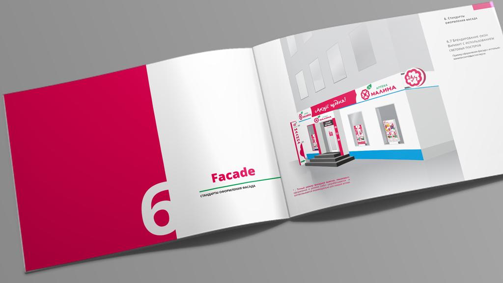 Брендбук для аптеки МАЛИНА. Стандарты оформления фасада © KENGURU
