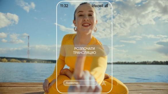 Рекламный ролик для Lifecell. Винниччина ловит! © Креативное агентство KENGURU