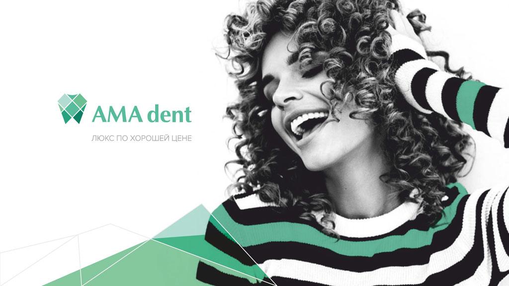 AMA dent логотип визуализация