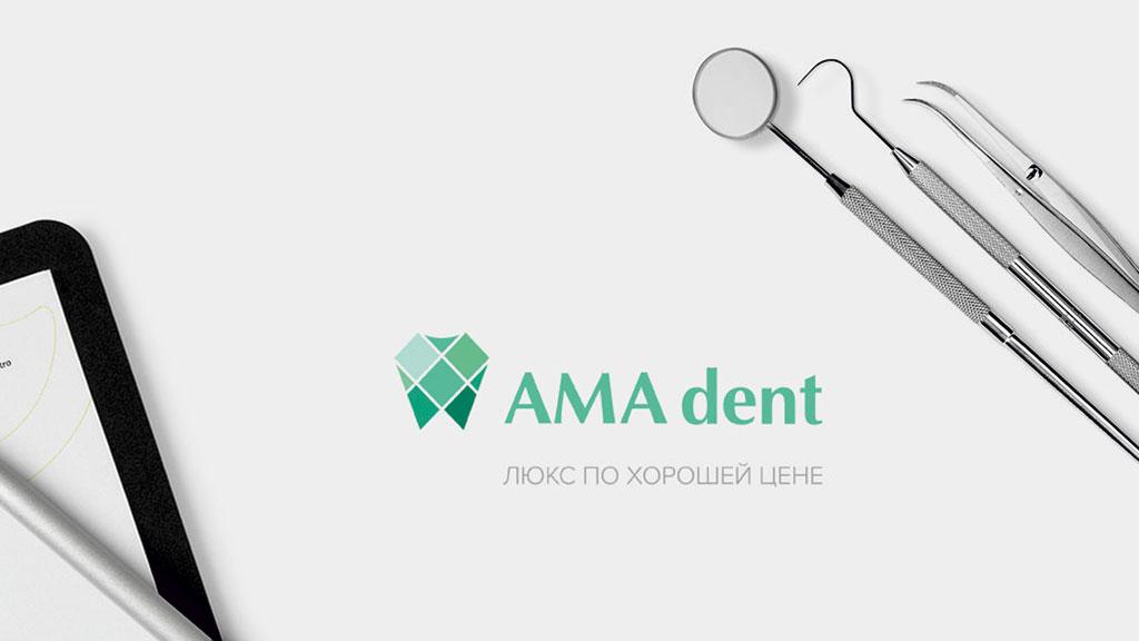 AMA dent визуализация логотипа