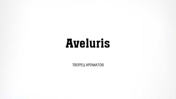 нейминг для Aveluris